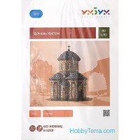 "Puzzle 3D ""Church Kvetera"", paper model"