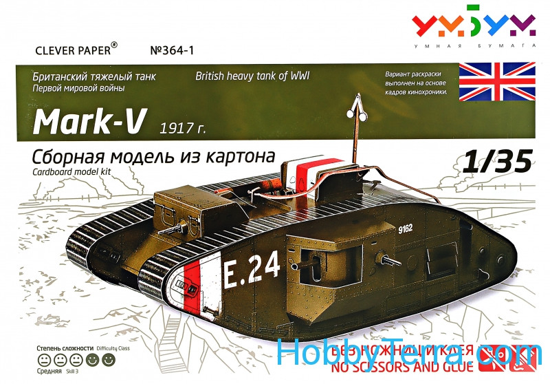 Tank Mark V, cardboard middle kit