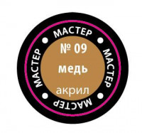 "Copper Acrylic paint 10ml Zvezda ""Master Acryl"""