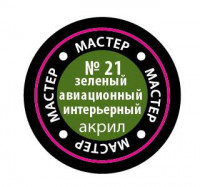 "Aircraft Interior Green Acrylic paint 10ml Zvezda ""Master Acryl"""