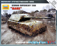 "German superheavy tank ""Maus"" (Snap fit)"