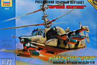 Ka-50SH 'Night hunter' Russian helicopter