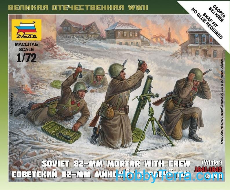 Soviet 82-mm mortar with crew (winter 1941-1943)