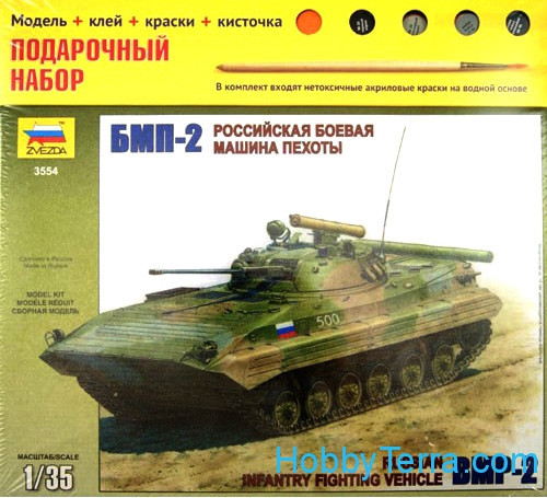 Gift Set. BMP-2 Soviet infantry fighting vehicle