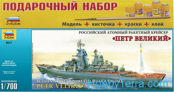 "Model Set. ""Petr Velikiy"" Russian nuclear missile cruiser"