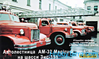 AM-32 Magirus on the chassis ZiS-151