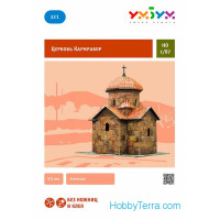 "Puzzle 3D ""Church Karmravor"", paper model"